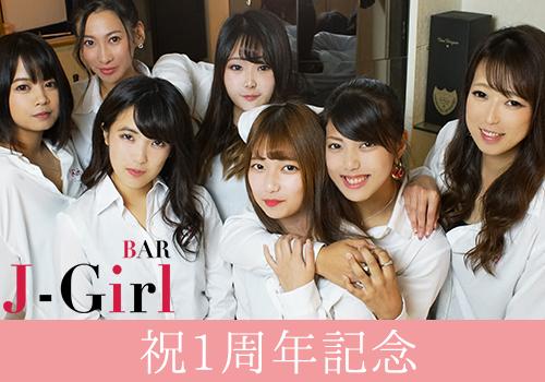 岩見沢ガールズバー|J-GIRL一周年
