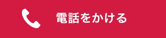 ジェイガール|岩見沢ガールズバー問い合わせ