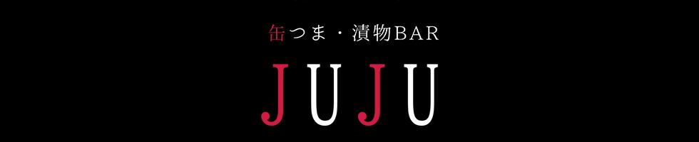 岩見沢バー|juju